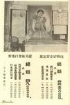 日本勧業銀行の展示